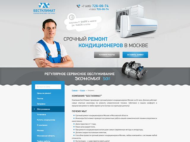 www.best-clim.ru