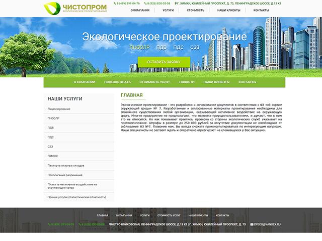 www.chistopromeco.ru
