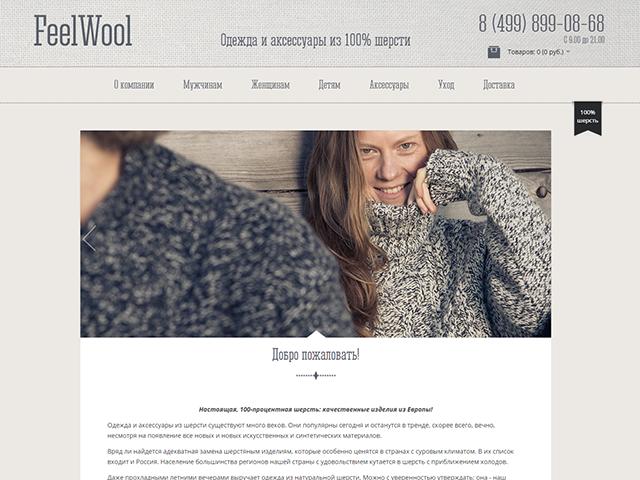 www.feelwool.ru