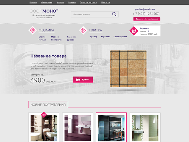 www.shopmono.ru
