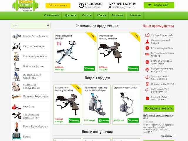 www.trenagersport.ru
