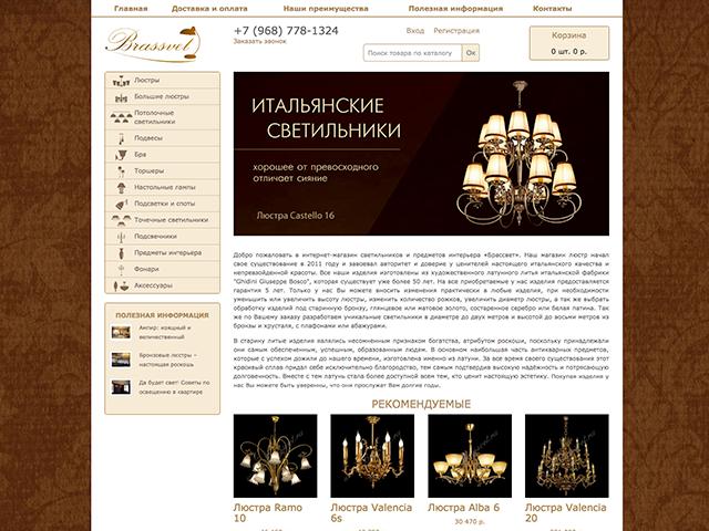 www.brassvet.ru