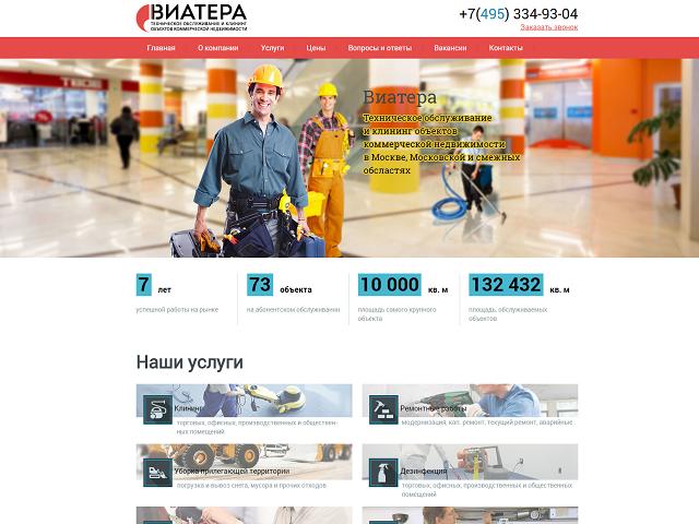 www.viateragroup.ru