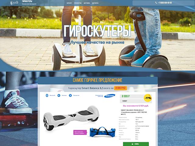 www.gyroskuters.ru