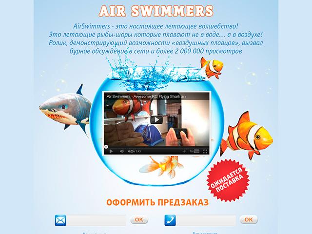www.air-swimmers.ru