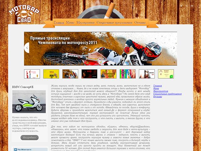 www.motobarsvao.ru