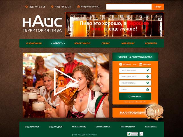 www.nice-beer.ru