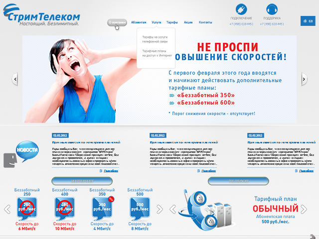 www.stream-telecom.ru