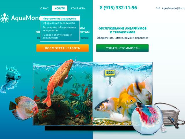 www.aquamonde.ru