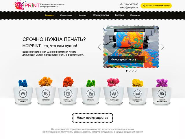 www.mciprint.ru