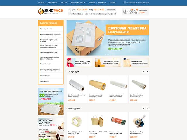 www.sendpack.ru