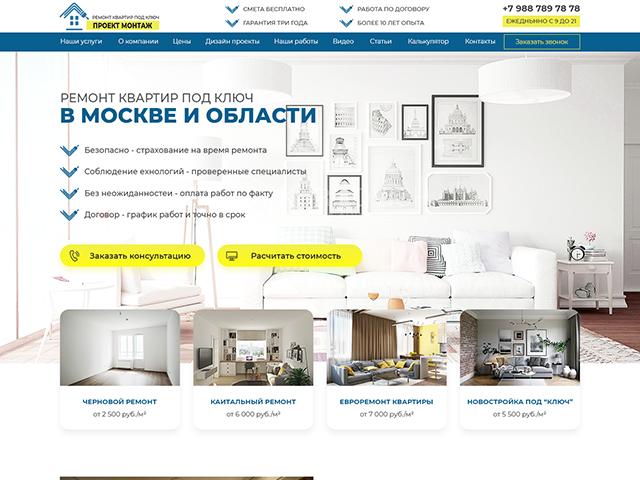 www.proect-montag.ru