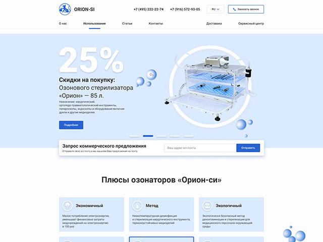 www.orion-si.ru