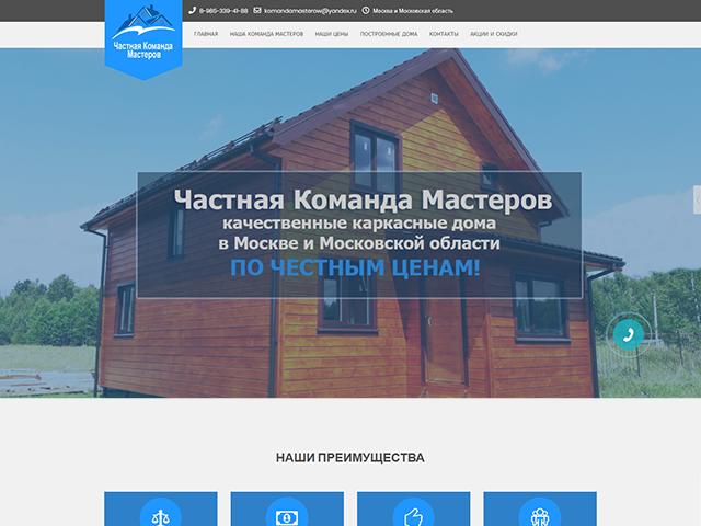 www.komandamasterovpro.ru